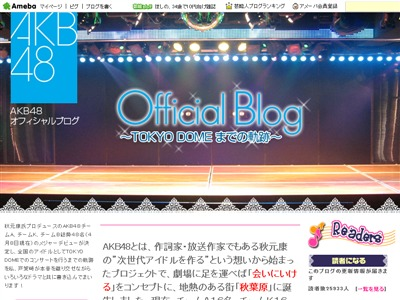 AKB48 - Official Blog