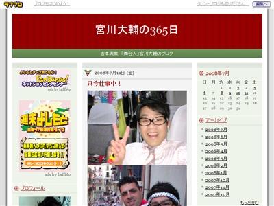 宮川大輔 (タレント)の画像 p1_36