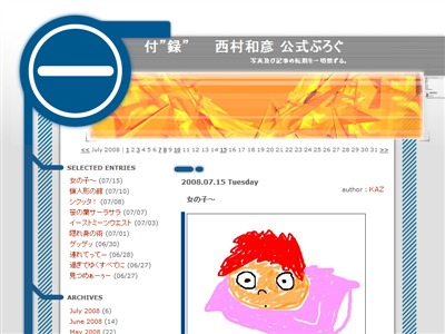 西村和彦の画像 p1_12
